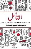 التأمل: للمبتدئين باستخدام الأساليب الصوفية، تخلص من الاكتئاب وافتح قلبك للحب والسعادة (Arabic Edition)