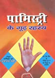 Palmistry ke Goor Rahasya (Hindi Edition)