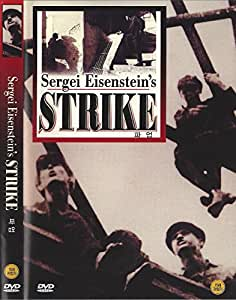 Strike (1925) All Region DVD (Region 1,2,3,4,5,6 Compatible). A film by Sergei M. Eisenstein a.k.a. 'Stachka'.