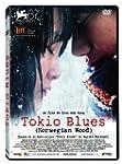 Tokio Blues [Import espagnol]
