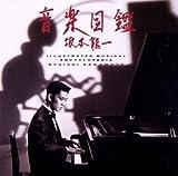 Illustrated Musical Encyclopedia Import Edition by Sakamoto, Ryuichi (1996) Audio CD