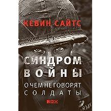 Синдром войны: О чем не говорят солдаты (Russian Edition)