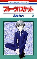 Fruits Basket, Volume 2 (Japanese Edition)