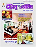 Vastu Evam Jyotish Vol 50 (Hindi) (Diamond Comics Vastu Evam Jyotish)