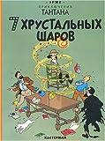 Les Sept Boules de cristal (en russe)...