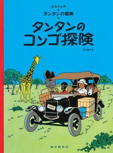Tintin in the Congo (the Adventures of Tintin) (Korean Edition) by Herge (2011) Paperback