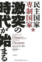 Minshu kokka vs sensei kokka gekitotsu no jidai ga hajimaru