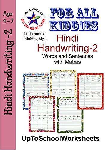 Hindi Handwriting Worksheets -2