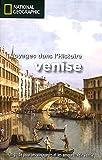 Venise - Voyages dans l'Histoire
