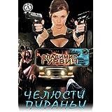 Челюсти пираньи (Russian Edition)