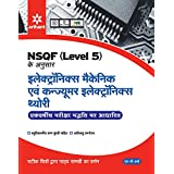 NSQF (Level 5) ke anusar Electronics Mechanics and Consumer Electronics Theory Ek varshiya padhati pe aadharit