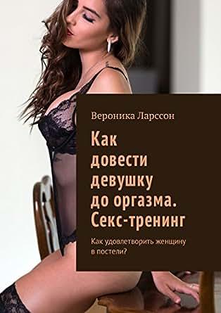Как довести девочка до оргазм