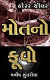 Mot no Kuvo: Gujarati Horror Thriller (Gujarati Edition)