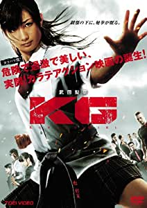 Kg Karate Girl [Import allemand]