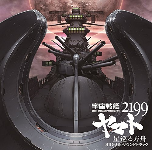 Price comparison product image Animation Soundtrack (Music By Akira Miyagawa) - Space Battleship Yamato 2199 Hoshimeguru Hakobune (Movie) Original Soundtrack [Japan CD] LACA-15492