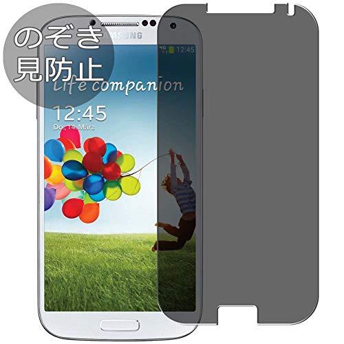 VacFun Anti Espion Film de Protection d'écran pour docomo Galaxy S4 SC-04E Samsung I9500 0,14mm, sans Bulles, Auto-Cicatrisant (Non vitre Verre trempé) Anti-Peeping Anti-Spy