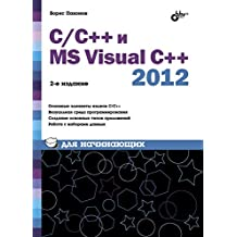 C/C++ и MS Visual C++ 2012 для начинающих. 2-е изд. (Russian Edition)