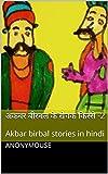 अकबर बीरबल के रोचक किस्से -2: Akbar birbal stories in hindi (Hindi Edition)