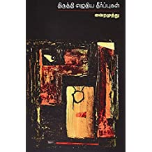 Vairamuthu Books Pdf