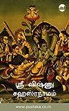 Sri Vishnu Sahasranaamam (Tamil Edition)