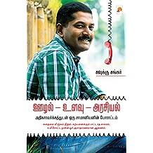 ஊழல் - உளவு - அரசியல் / Oozhal - Ulavu - Arasiyal (Tamil Edition)