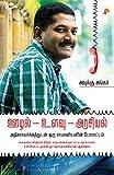 #4: ஊழல் - உளவு - அரசியல் / Oozhal - Ulavu - Arasiyal (Tamil Edition)