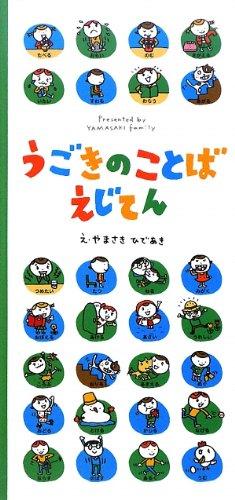 Ugoki No Kotoba Ejiten por Nobumoto Tajima