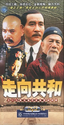 toward-the-republic-aka-for-the-sake-of-the-republic-historical-tv-series-1-60-end-english-chinese-s
