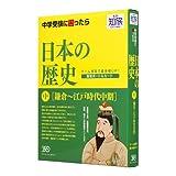 Histoire de voyage intellectuelle mes japonais (moyennes) - Kamakura mi-Edo P_riode (japon importation)