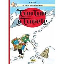 Tintin in Russian: Tintin in Tibet/Tintin v Tibete