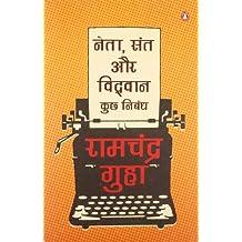Neta Sant aur vidwan (Hindi)