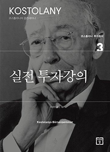 Portada del libro Kostolanys Borsenseminar (Korea Edition)