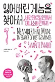Neanderthal Man: In Search of Lost Genomes (2014) (Korea Edition)