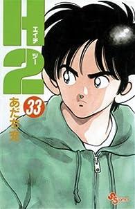 H2, tome 33 par Mitsuru Adachi