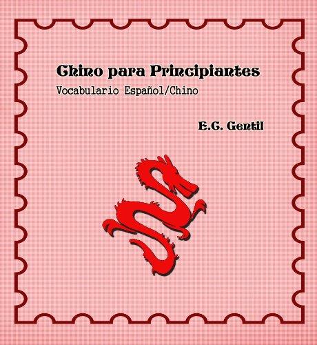 Chino para Principiantes. Vocabulario ESPAÑOL-CHINO por E C Gentil