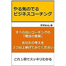 yarukinoderubijinesukochinngu: suberazukantanni (kss) (Japanese Edition)