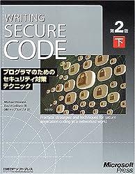 Writing Secure Code第2版〈下〉ãƒ-ロã'°ãƒ©ãƒžã®ãŸã'ã®ã'»ã'ãƒ¥ãƒªãƒ†ã'£å¯¾ç-テã'¯ãƒ‹ãƒƒã'¯