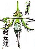 Fototapete Nippon Collection, Green Wizard, grüner Zauberer mit japanischen Schriftzeichen, 3 Bahnen hochwertige Vliestapete, 139,5 x 190 cm