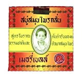 Madame Heng, Original-Herbal Soap Formula Of Merry Bell Made In Thailand