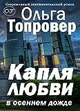 : Капля любви в осеннем дожде (Russian/English bilingual edition): A Droplet of Love in the Autumn Rain (English Edition)