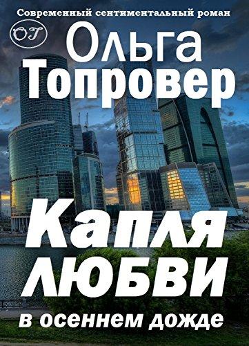 Капля любви в осеннем дожде (Russian/English bilingual edition): A Droplet of Love in the Autumn Rain (English Edition)