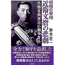 syouwa no saisyou konoehumimaro no higeki: gaimusyou kouaha no sennsousekininn (bennseisinsyo) (Japanese Edition)