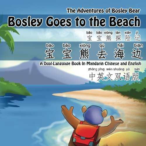 Bosley Goes to the Beach (Chinese-English): A Dual Language Book in Mandarin Chinese and English: Volume 2 (The Adventures of Bosley Bear)