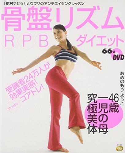 骨盤リズムRPBダイエット Cover Image