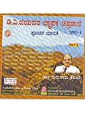 #7: DVG Yavara Jnyaapaka Chithrashaale (Set Of 5 CD's)