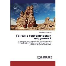 Genezis tektonicheskikh narusheniy: O mineragenii paleokory okeanicheskogo tipa oblasti global'noy otritsatel'noy gravitatsionnoy anomalii