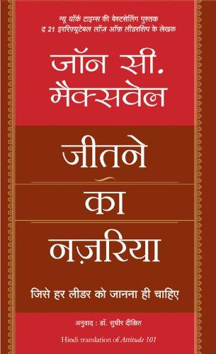 Jeetne Ka Nazariya (Attitude 101 in Hindi)