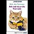 Bob, der Streuner - Bob und wie er die Welt sieht: Die Katze, die mein Leben veränderte (James Bowen Bücher 1)