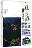 The Garden of Words (Chinese Edition)