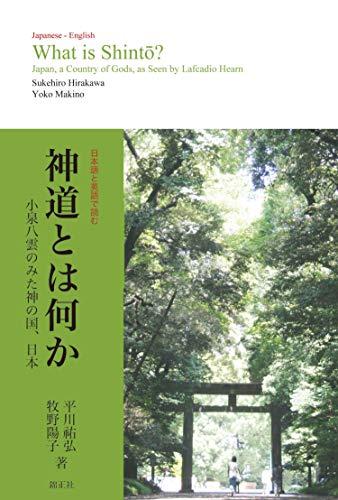 神道とは何か What is Shinto?―小泉八雲のみた神の国、日本 Japan, a Country of Gods, as Seen by Lafcadio Hearn―